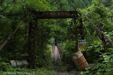 ふろんたに橋 那賀町