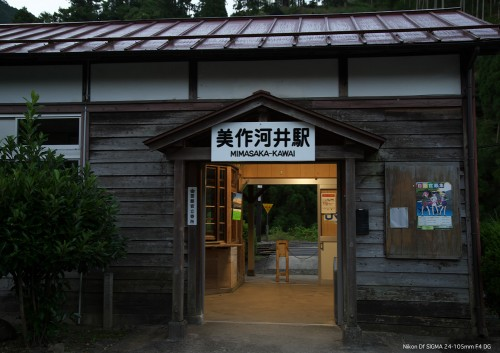 美作河井駅 MIMASAKA-KAWAI