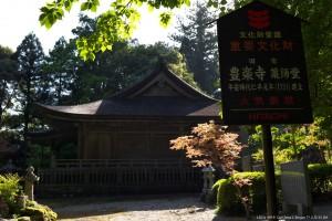 国宝 豊楽寺薬師堂