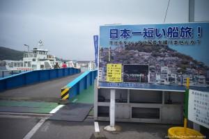 日本一短い船旅!
