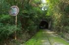 閑谷隧道北側