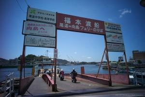 福本渡船 尾道乗り場