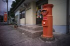 木野山郵便局