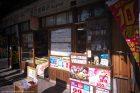 昭和レトロな店